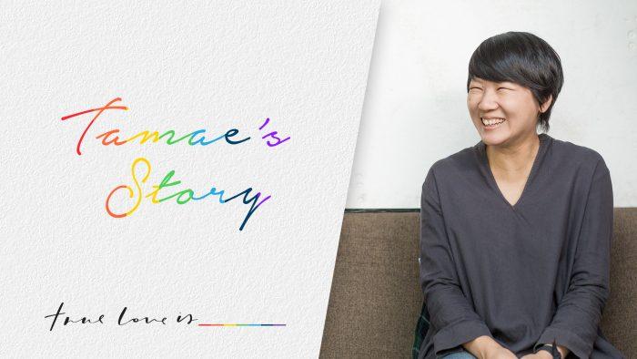 True love is_Tamae's Story